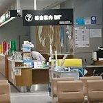 Asahikawa Airport General Information Center-billede