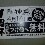 Bilde fra Menba Jintoku Hiroshima Nagarekawa