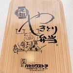 ภาพถ่ายของ Hasegawa Store Gyokakuten
