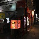 駅前のホテルアベストの1階テナントです。深夜まで営業しており、便利でしょう。