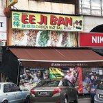 Photo de EeJiBan Chicken Rice Ball Halal