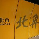 항도/정관오우 선 노스포인트 역의 벽면 서예