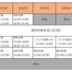 This is all Soranoiro's schedule during golden week. Especially for Kyobashi shop, we open like below.  April 29, Mo : 11:00-15:00 April 30, Tu : 11:00-16:00 & 18:00-22:15 May 1, We : 11:00-16:00 & 18:00-22:15 May 2, Th : 11:00-16:00 & 18:00-22:15 May 3, Fr : 11:00-15:00 May 4, Sa : 11:00-15:00 May 5, Su : 11:00-15:00 May 6, Mo : 11:00-15:00 May 7, Tu : 11:00-16:00 & 18:00-22:15