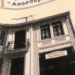 תמונה של Aposperitis