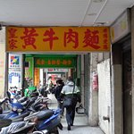 Huang Jia Brown Beef Noodles照片