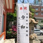 Foto Kuil Ikuta