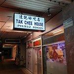 Zdjęcie Tak Chee House