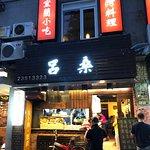 呂桑食堂(永康店)照片