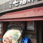 صورة فوتوغرافية لـ Menya Shichifukujin, Horikawaoike