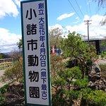 長野県で最も古い動物園です。