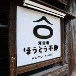 صورة فوتوغرافية لـ Hoto Fudo, Kawaguchiko Ekimae