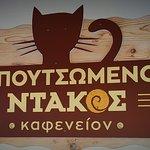 Papoutsomenos Dakos Foto