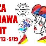 """銀座沖縄ナイト 2019.5/13~5/19まで開催。 日本列島の中で伝統を重宝し、自由で国際色豊かな諸島""""沖縄県""""。今回、5/15の沖縄本土復帰記念日に合わせて300BAR各店舗で沖縄ナイトを開催いたします。沖縄にまつわる食事やカクテルをご提供いたします。是非ご来店ください。"""