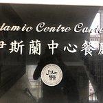 صورة فوتوغرافية لـ Islamic Centre Canteen