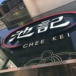 ภาพถ่ายของ Chee Kei
