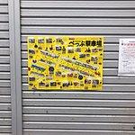 صورة فوتوغرافية لـ Noda Shoten