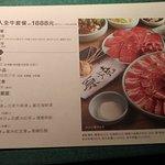 原烧 - 新店民权店照片