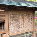 懐古園の中にある神社⛩