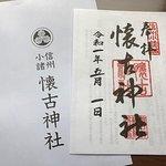 Kaiko Shrine صورة فوتوغرافية
