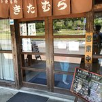 Oshokujidokoro Kitamura照片