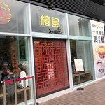 檀岛茶餐厅照片