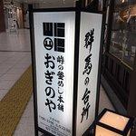Bilde fra Gumma no Daidokoro