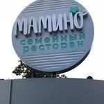 Foto de Mamino