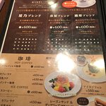 Photo of Hoshino Coffee, Shinjuku Higashiguchi