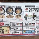 ภาพถ่ายของ Menya Tomato Kokubun