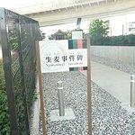 生麦事件碑の標識
