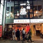 Ganso Akanoren Setchan Ramen Tenjin照片