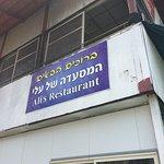 1.  Ali's Restaurant - exterior