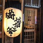 瞒着爹台北八德丼饭店照片