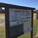 大堀川防災リクリエーション公園