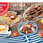 صورة فوتوغرافية لـ Greek Tavern Sirtaki