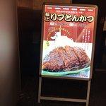 Bilde fra Yabaton Nagoyaeki Meitetsu Branch