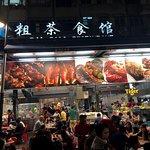 ภาพถ่ายของ Cu Cha Restaurant