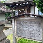 Mitsuishi Shrine ภาพ