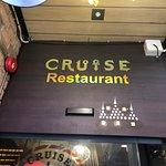 ภาพถ่ายของ Cruise Restaurant