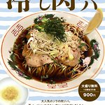 To survive hot and humid summer in Japan, we launched a seasonal limited cold Ramen now!!  It's 900yen and extra portion of noodle is available by free of charge 😉.  Don't miss it!!