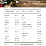 Это наше меню!This is our menu!