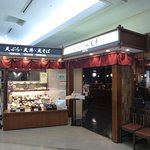 Tentei Narita International Airport No. 2T照片