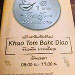 Khao Tom 1 Bahtの写真