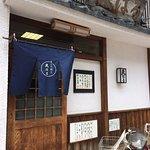 Tempura Kappo Tenharu ภาพถ่าย