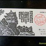 ค่าเข้าชมคนละ 310 เยน
