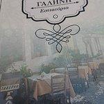 Φωτογραφία: Εστιατόριο Γαλήνη