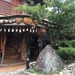 城市部落原住民风味餐厅照片