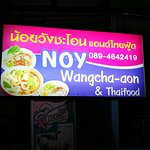 Photo of Noy Wang Cha-aon & Thaifood