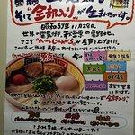 ภาพถ่ายของ Kyushu Jangara Ramen, Akihabara Honten