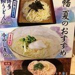 ภาพถ่ายของ Inaba Udon Hakata Deitos